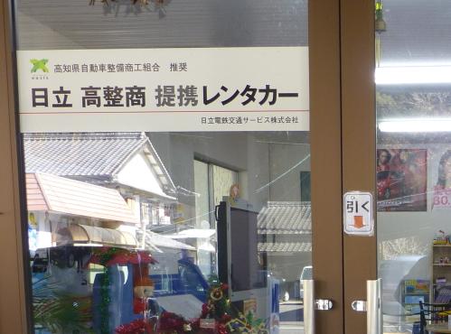 hitachi_rental_car