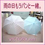 ラパンの傘