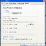 ホームページビルダーFTP転送設定