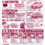 2012-12-8-fuyu-kansyasai-suzuki-2