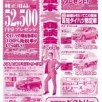 2012年歳末大商談会・ダイハツ車が今ならお得♪