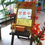 aki-tenpo-20130907-1