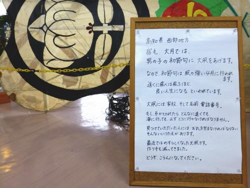 高知県西部の男の子の節句について