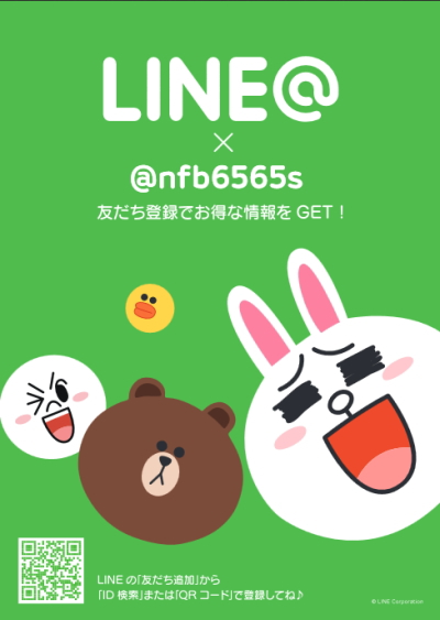 LINE@友達になってください