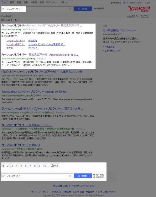 カーショップビクトリーで検索20150518-2
