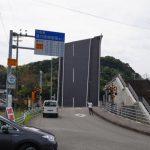 夜須町手結の可動橋