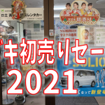 2021hatuuri
