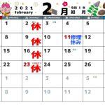 2月の営業カレンダーです